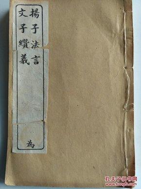 光绪十九年 鸿文书局校印《扬子法言》《文子纘义》【稀缺本】