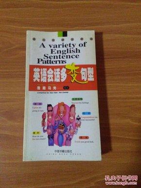 英语会话多变句型