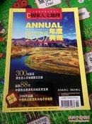 国家人文地理2007年度典藏