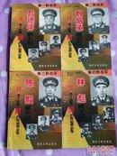 四大野战军丛书:第四野战军:林彪麾下的20个军519位将军、一野彭德怀、二野刘伯承、三野陈毅(4本合售50)