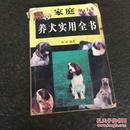 养犬实用全书
