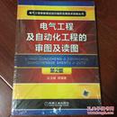 电气工程安装调试运行维护实用技术技能丛书:电气工程及自动化工程的审图及读图(第2版)
