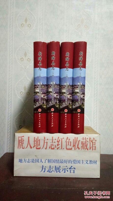 山西省二轮地方志系列丛书------运城市-----(新绛县志)-----全2册-----虒人荣誉珍藏