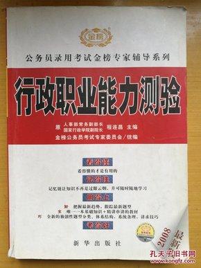 行政职业能力测验/省(市)公务员录用考试推荐用书(2007新大纲)