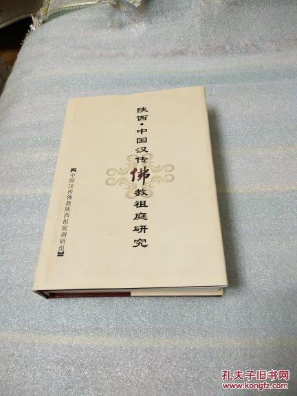 陕西·中国汉传佛教祖庭研究