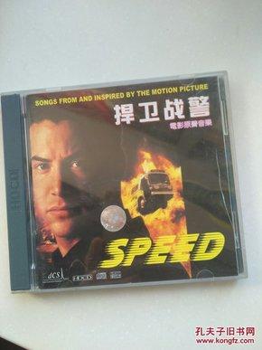 电影原声CD 捍卫战警