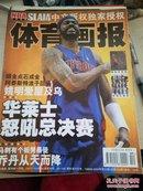 体育画报2004年第7期