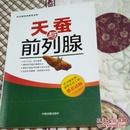 天蚕与前列腺