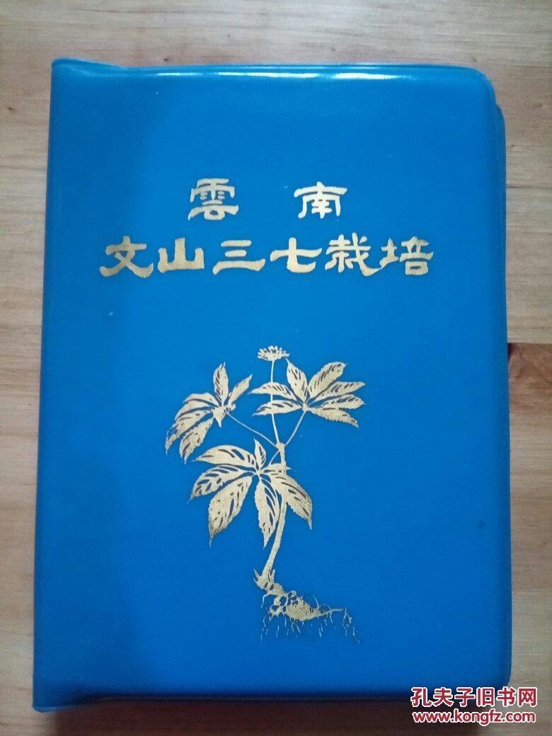 云南文山三七栽培(64开)e88