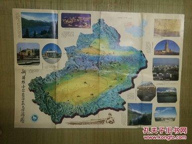 1993年新疆维吾尔自治区导游图.