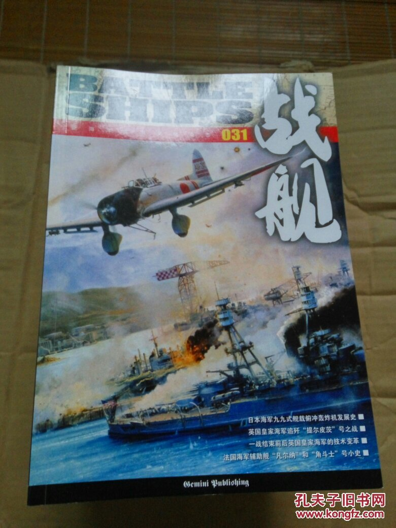泛海洋军事杂志 《战舰》1——31 全 【第 一本有划线31本合售】品如图避免争论