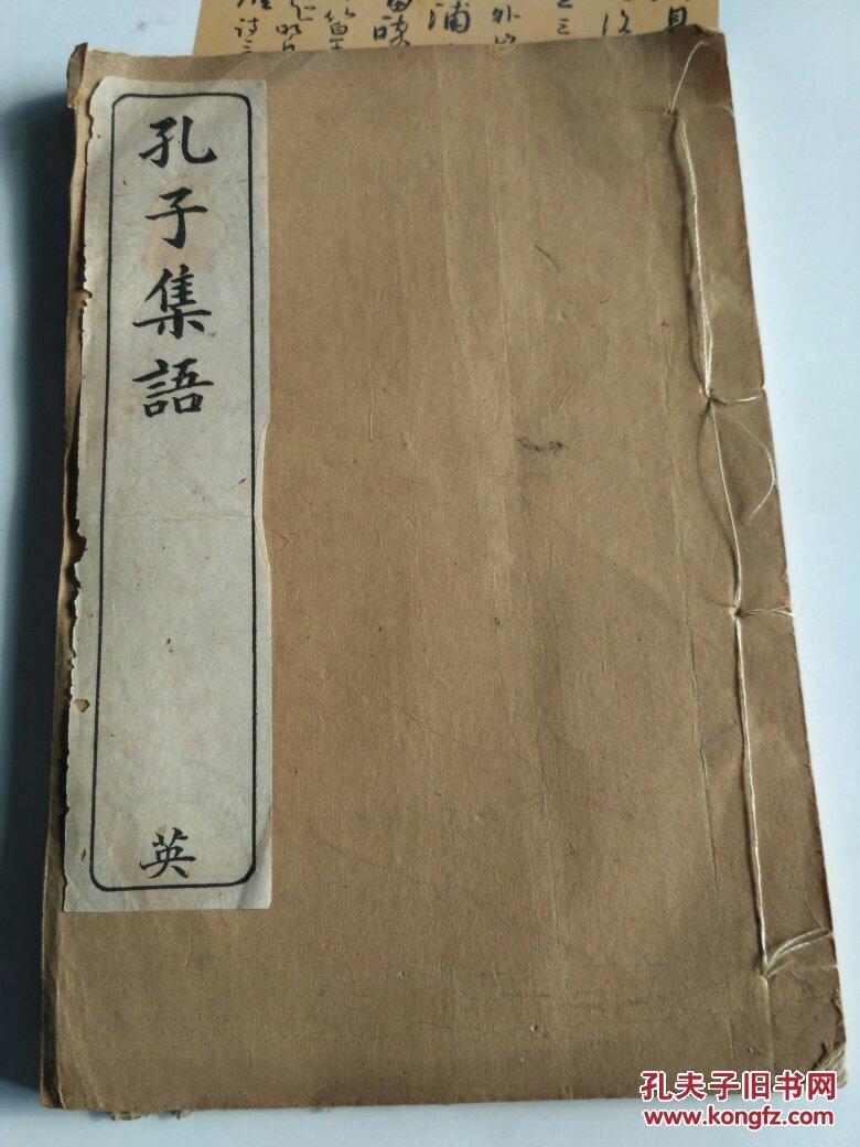 光绪十九年 鸿文书局据阳湖孫氏本校印《孔子集语》【稀缺本】