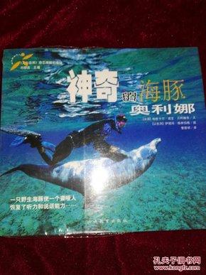 神奇的海豚奥利娜