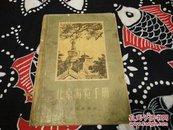 北京游览手册1957年1版1印A30