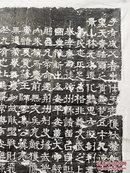 曹魏《王基碑》――洛阳博物馆