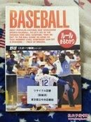 日文原版:野球(彩页版)