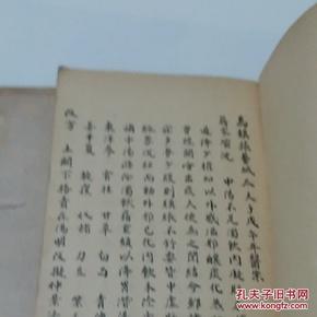 乌镇张艺城太夫子戊午年医案(孔网唯一)
