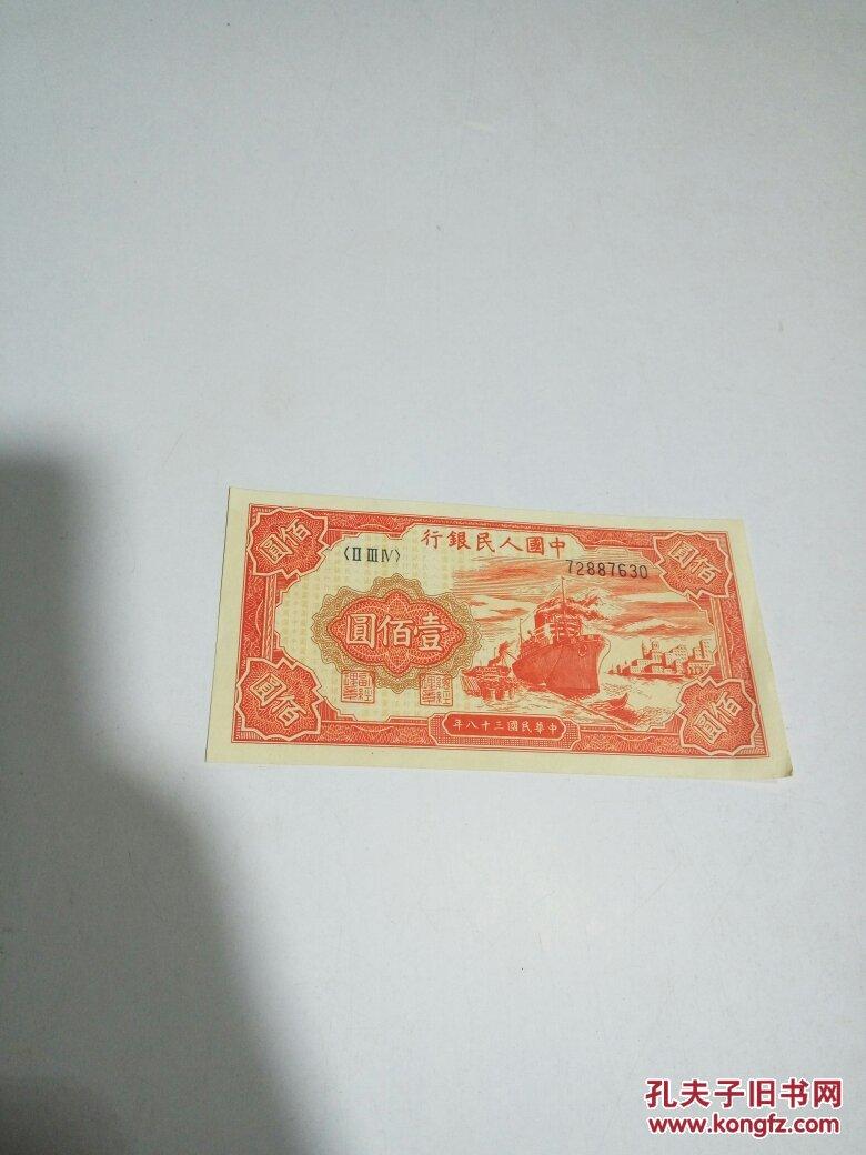 第一套人民币:壹佰圆(100元)一百元红轮船(中华民国三十八年)