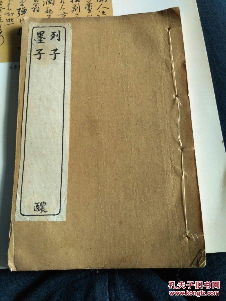 光绪十九年 鸿文书局校印《列子》《墨子》【稀缺本】