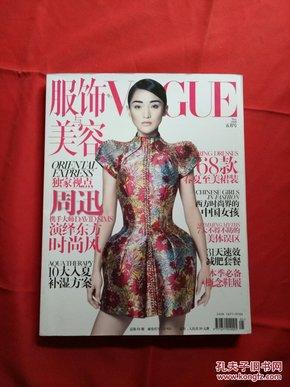 服饰与美容 VOGUE 2008年5月号(封面周迅)
