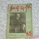 社会新报1950年2月半月刊第四卷第45期