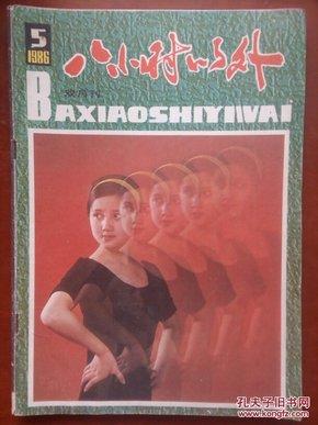 八小时以外(1986-05)