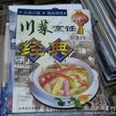 川菜烹饪经典.凉菜美食图谱