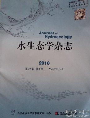 水生态学杂志 2018 第39卷 第2期 3月出版贵州 杭州 巴城 洱海 湘江