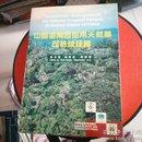 中国海南岛热带天然林可持续经营