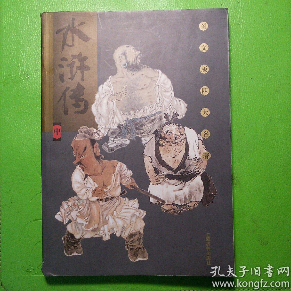 图文版四大名著    水浒传(中)