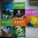 世界文学名著《雪虎》《伊索寓言》《丛林奇事》《小王子 灰姑娘》《少年维特的烦恼》