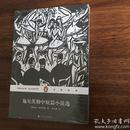 施尼茨勒中短篇小说选/企鹅经典(平装)