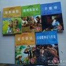 世界文学名著《绿野仙踪》《羊脂球》《豪夫童话》《古希腊神话与传说》《格列佛游记》