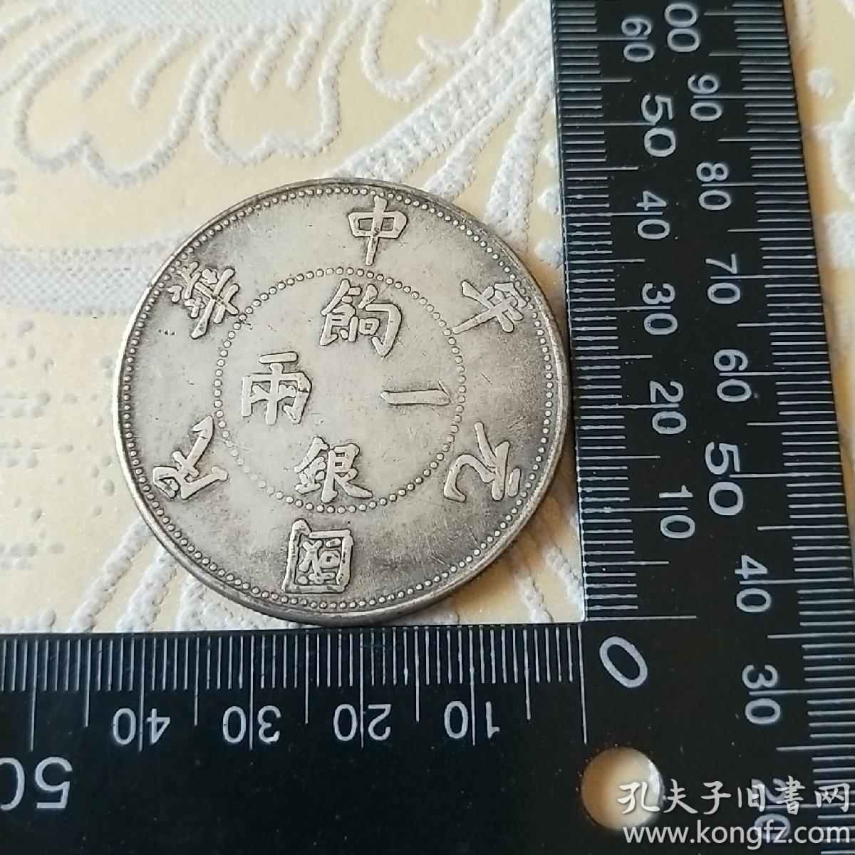 银元,大洋,中华民国元年【一两饷银】银币,大银元.学习币