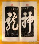 神龙祖版,李兆生老师传授天龙神剑之武当山祖版,立式挂轴,尺寸167*55cm,共两幅。