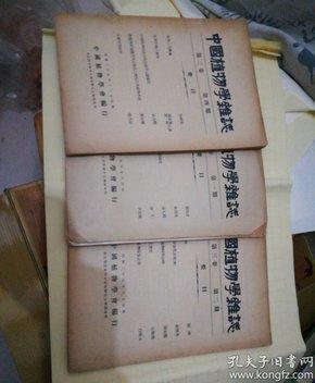 中国植物学杂志 第三卷 第一,二,四期(三本合售) 【民国25年】【16开】