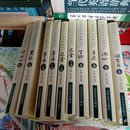 中国现代文学名著丛书共14册