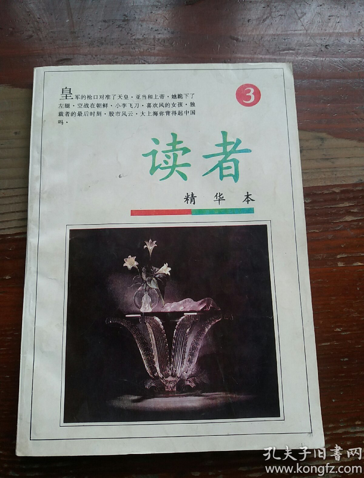 读者精华本(3)