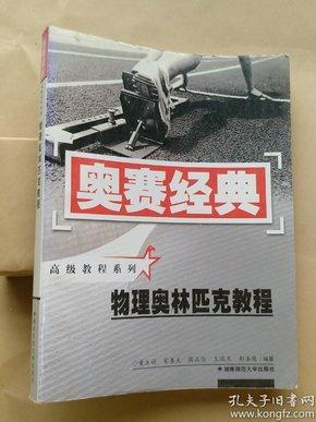 物理奥林匹克教程(修订版)
