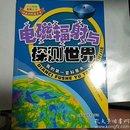 彩图科技百科全书:电磁辐射与探测世界