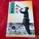 红军东征研究(一版一印)