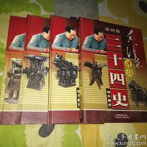 毛泽东评点二十四史精华解析(彩图版)(全四册)硬精装