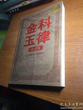 金科玉律(大全集)