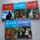 世界文学名著《红与黑》《鲁滨逊漂流记》《秘密花园》《福尔摩斯探案集》《母亲》