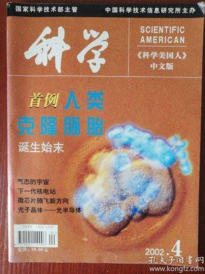 科学美国人   中文版2002年4