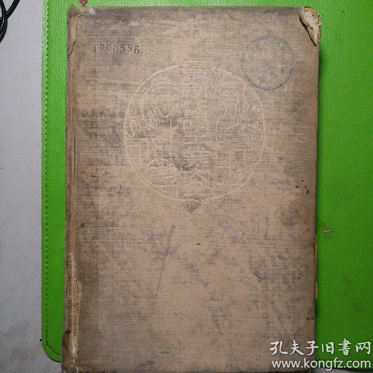 最新化学工业大全   第五册