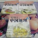 讲给孩子的中国地理(全3册)正版内页干净,详情如图,避免争议。