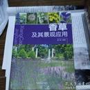 香草及其景观应用