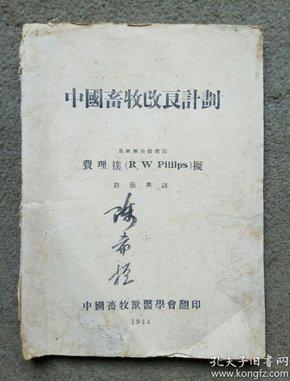 中国畜牧改良计划
