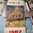 1987年外国名画挂历12张全